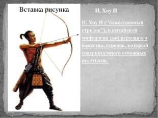 """И, Xoy И И, Xoy И (""""божественный стрелок""""), в китайской мифологии"""
