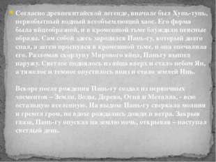 Согласно древнекитайской легенде, вначале был Хунь-тунь, первобытный водный в