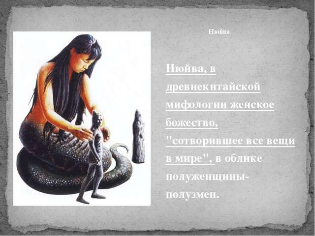 """Нюйва Нюйва, в древнекитайской мифологии женское божество, """"сотворившее..."""