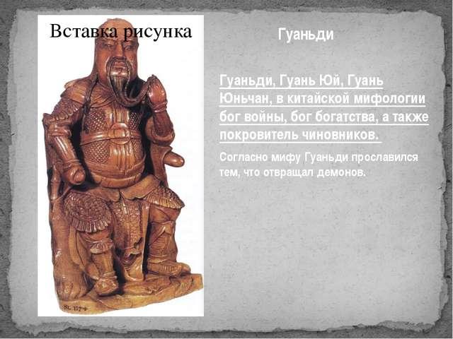 Гуаньди Гуаньди, Гуань Юй, Гуань Юньчан, в китайской мифологии бог войны, бо...