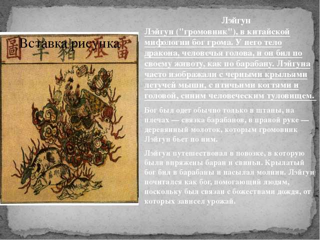 """Лэйгун Лэйгун (""""громовник""""), в китайской мифологии бог грома. У не..."""