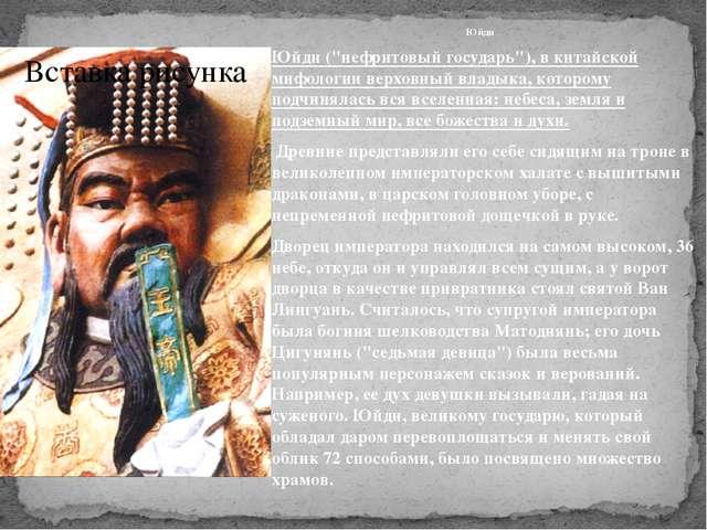 """Юйди Юйди (""""нефритовый государь""""), в китайской мифологии верховный..."""