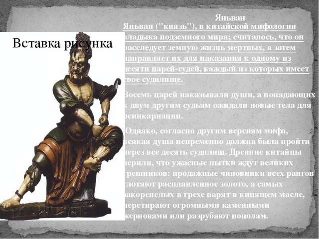 """Яньван Яньван (""""князь""""), в китайской мифологии владыка подземного..."""