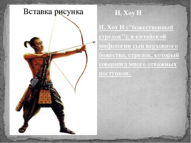 """И, Xoy И И, Xoy И (""""божественный стрелок""""), в китайской мифологии..."""