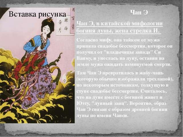 Чан Э Чан Э, в китайской мифологии богиня луны, жена стрелка И.  Согласно м...