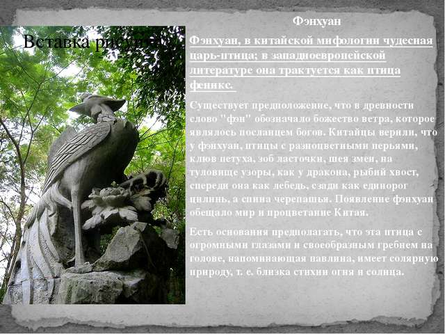 Фэнхуан Фэнхуан, в китайской мифологии чудесная царь-птица; в западноевропей...