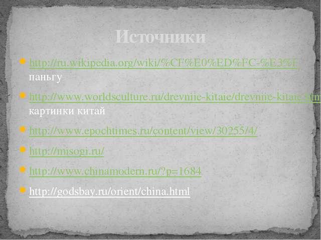 Источники http://ru.wikipedia.org/wiki/%CF%E0%ED%FC-%E3%Fпаньгу http://www....