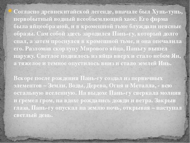 Согласно древнекитайской легенде, вначале был Хунь-тунь, первобытный водный в...
