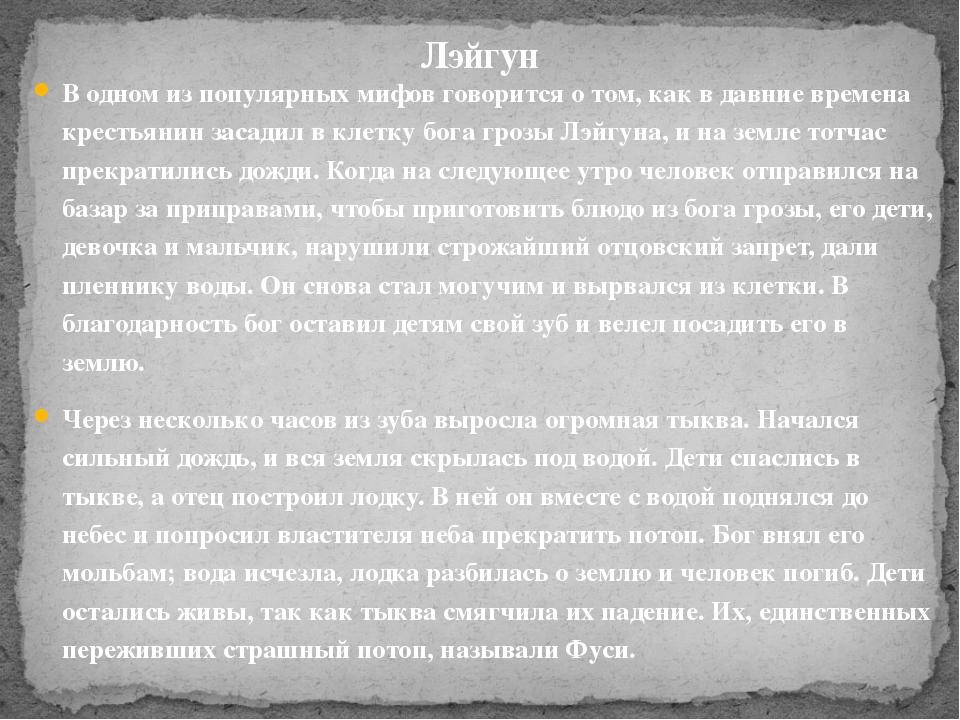 Лэйгун В одном из популярных мифов говорится о том, как в давние времена кре...