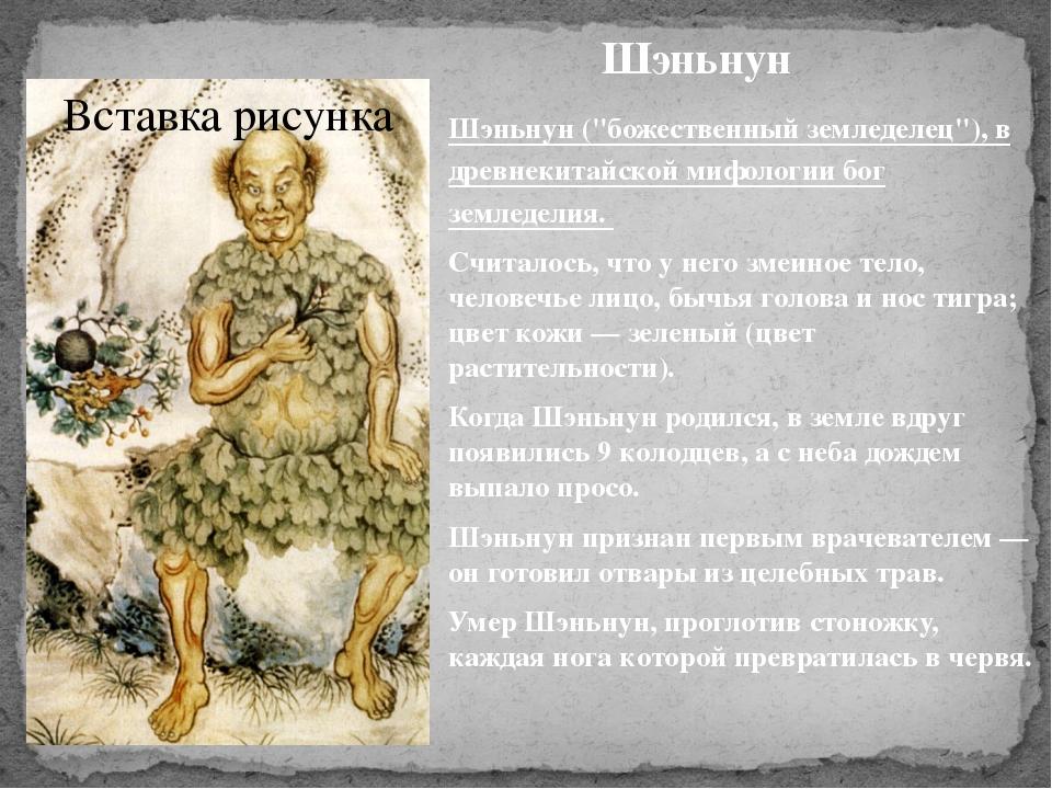 """Шэньнун Шэньнун (""""божественный земледелец""""), в древнекитайской миф..."""