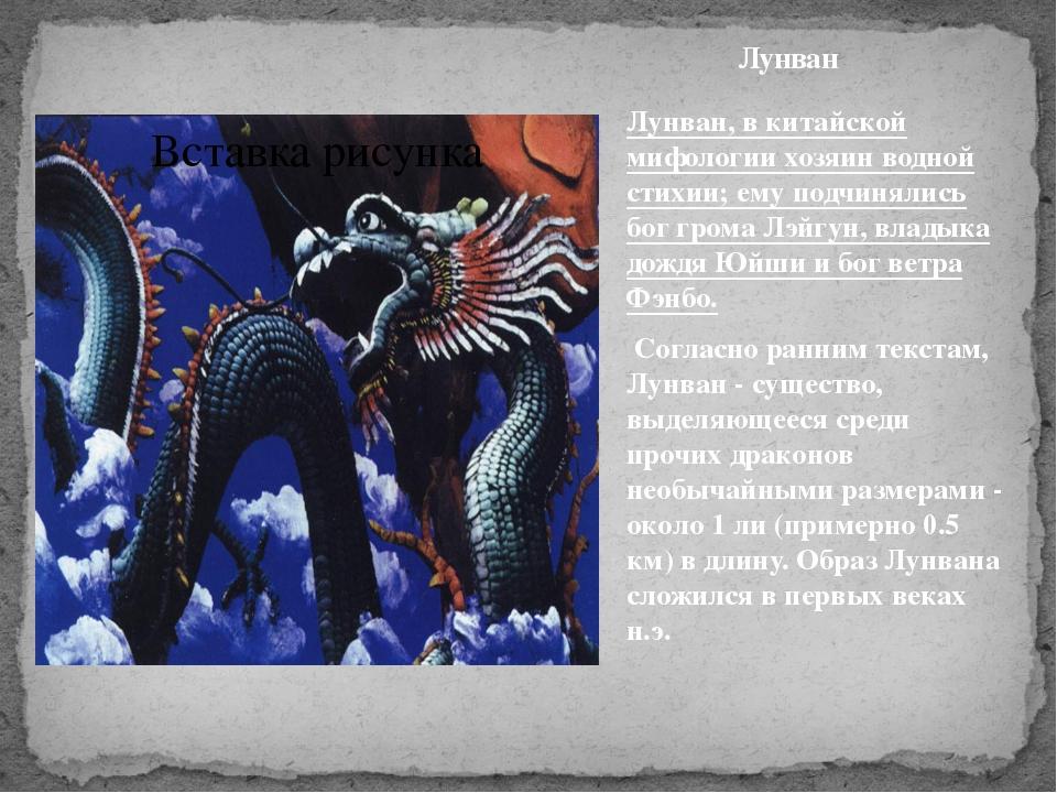Лунван Лунван, в китайской мифологии хозяин водной стихии; ему подчинялись б...