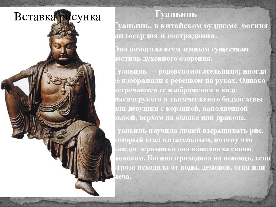 Гуаньинь Гуаньинь, в китайском буддизме  богиня милосердия и сострадания....