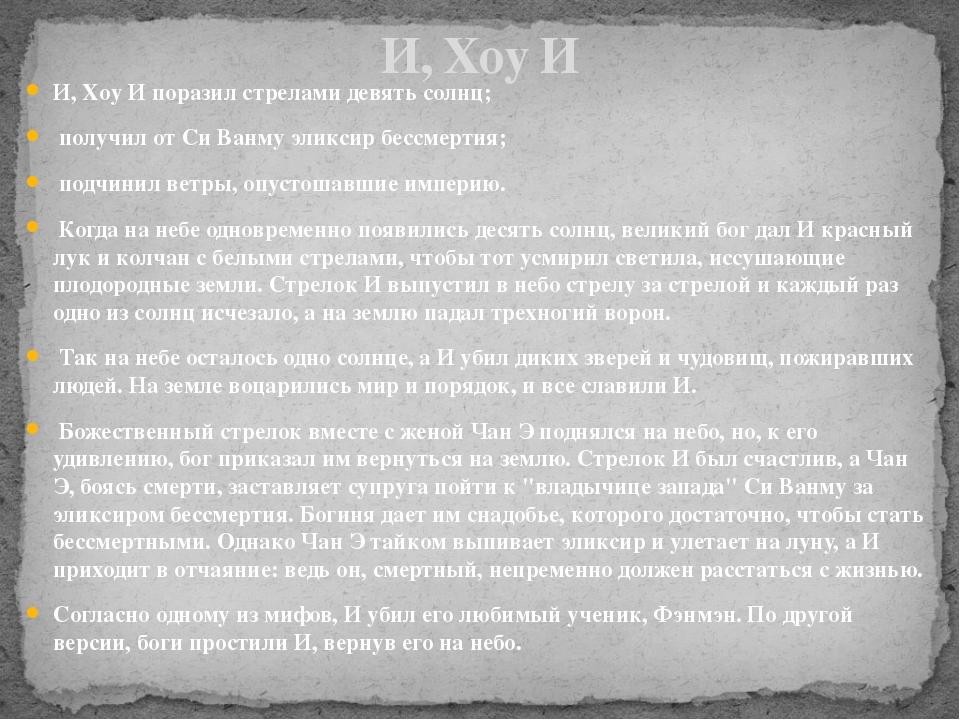 И, Xoy И И, Xoy И поразил стрелами девять солнц;  получил от Си Ванму эликс...