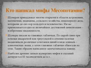 Кто написал мифы Месопотамии? Шумерам принадлежат многие открытия в области