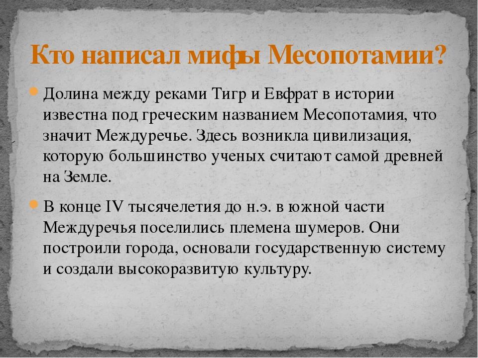 Кто написал мифы Месопотамии? Долина между реками Тигр и Евфрат в истории из...