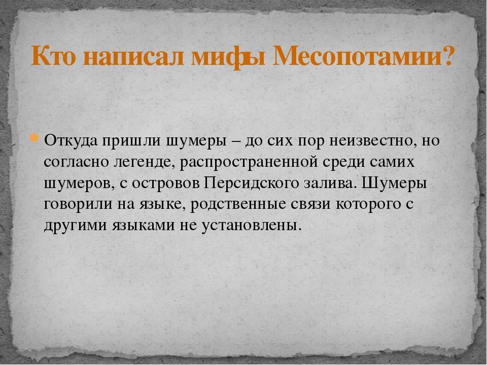 Кто написал мифы Месопотамии? Откуда пришли шумеры – до сих пор неизвестно,...