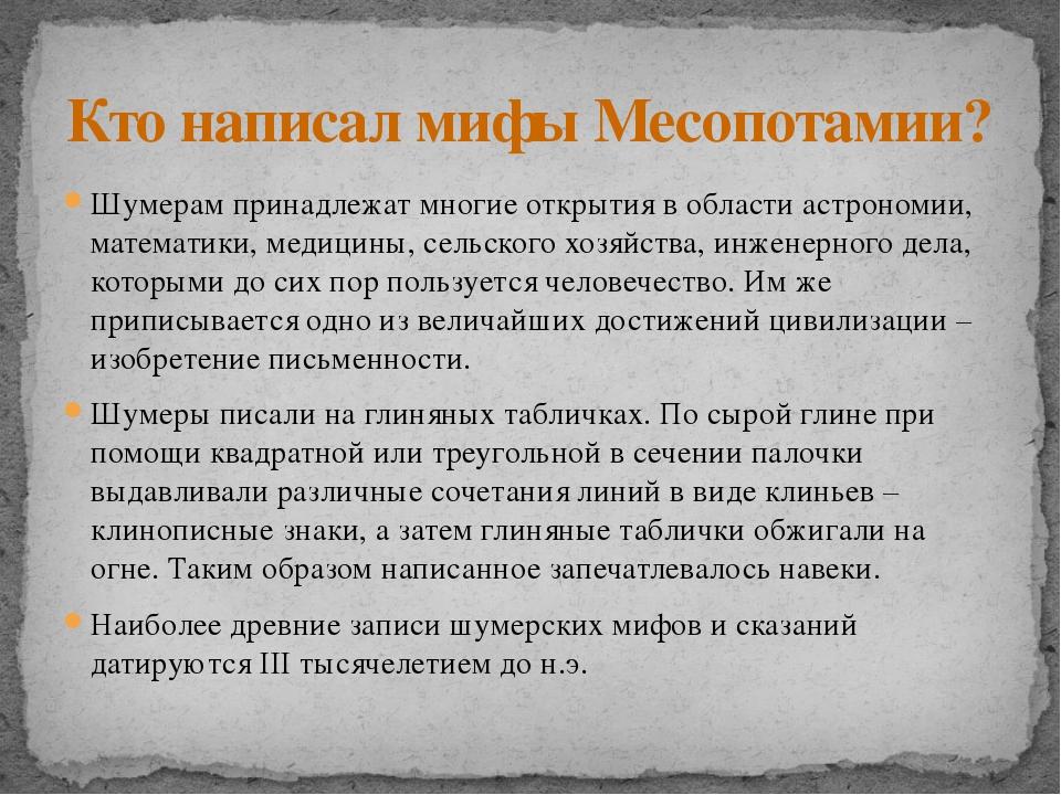 Кто написал мифы Месопотамии? Шумерам принадлежат многие открытия в области...