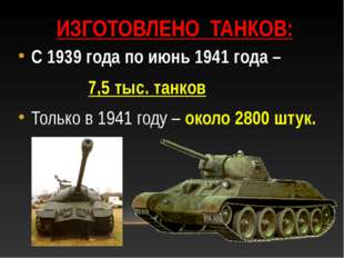 ИЗГОТОВЛЕНО ТАНКОВ: С 1939 года по июнь 1941 года – 7,5 тыс. танков Только в