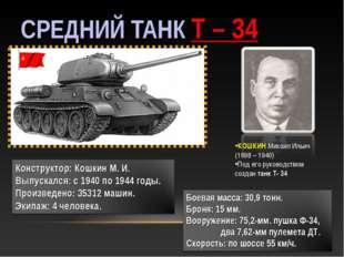 СРЕДНИЙ ТАНК Т – 34 КОШКИН Михаил Ильич (1898 – 1940) Под его руководством со