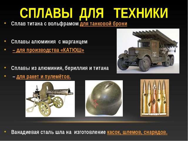 СПЛАВЫ ДЛЯ ТЕХНИКИ Сплав титана с вольфрамом для танковой брони Сплавы алюмин...