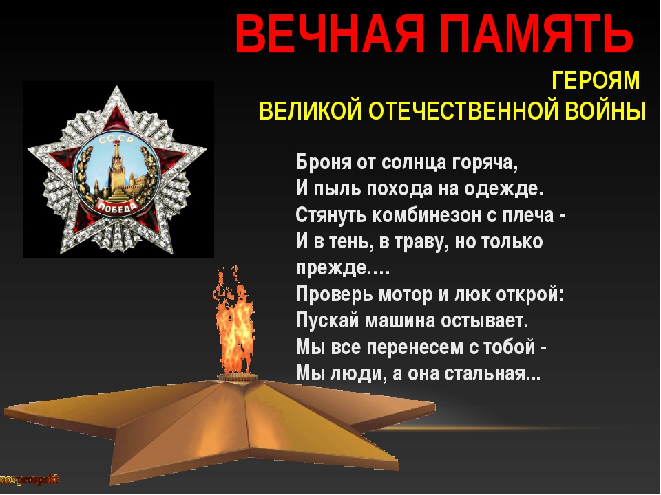 Картинка вечная память героям войны, про