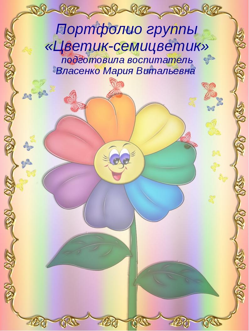 Портфолио воторой младшей группы МДОУ №4 Портфолио группы «Цветик-семицветик»...
