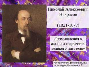 Николай Алексеевич Некрасов (1821-1877) «Размышления о жизни и творчестве вел