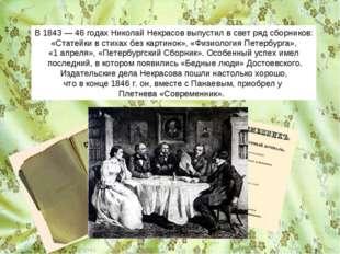 В 1843 — 46 годах Николай Некрасов выпустил в свет ряд сборников: «Статейки в