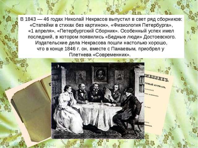 В 1843 — 46 годах Николай Некрасов выпустил в свет ряд сборников: «Статейки в...