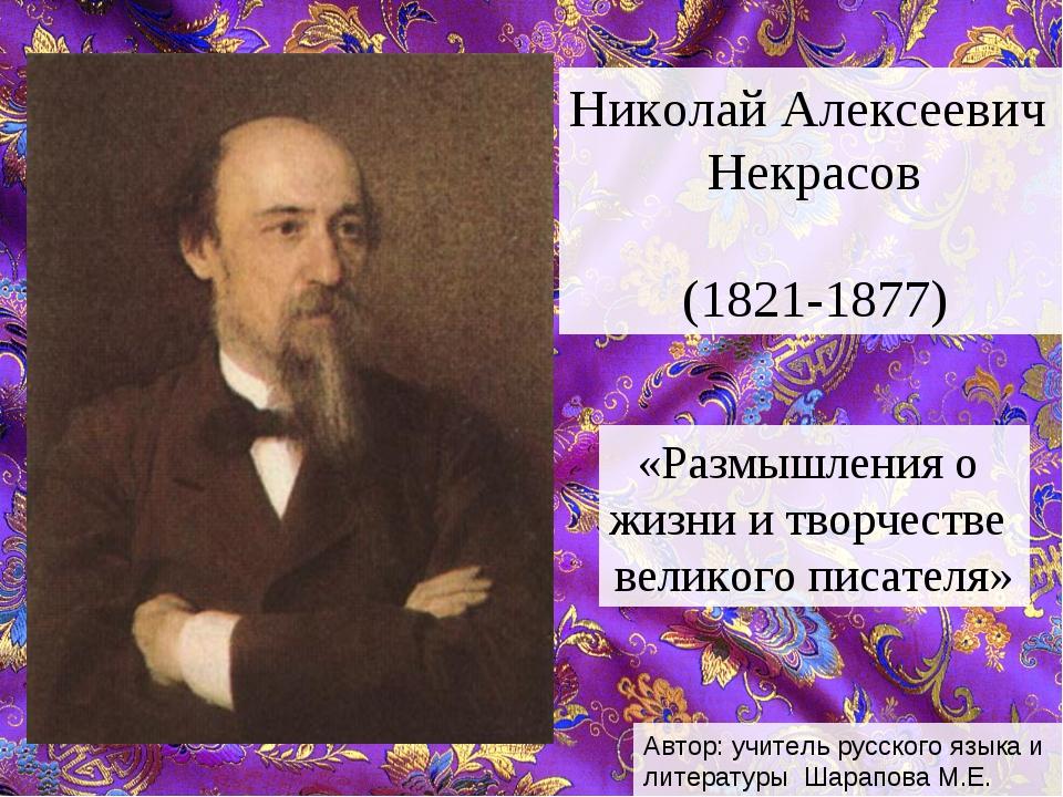 Николай Алексеевич Некрасов (1821-1877) «Размышления о жизни и творчестве вел...
