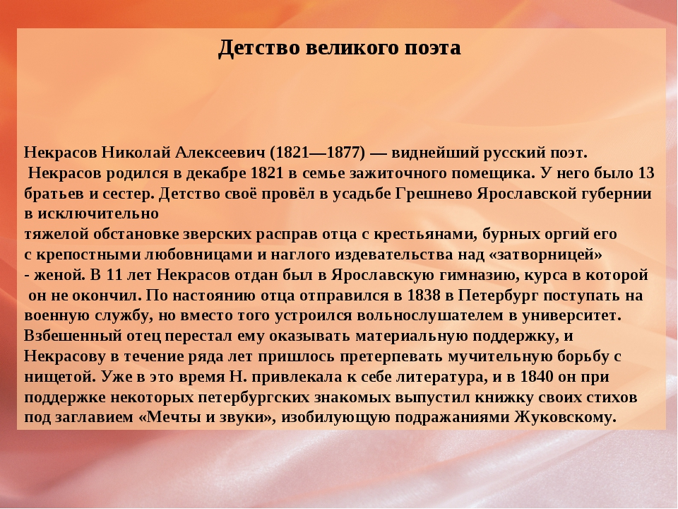 Детство великого поэта Некрасов Николай Алексеевич (1821—1877) — виднейший р...