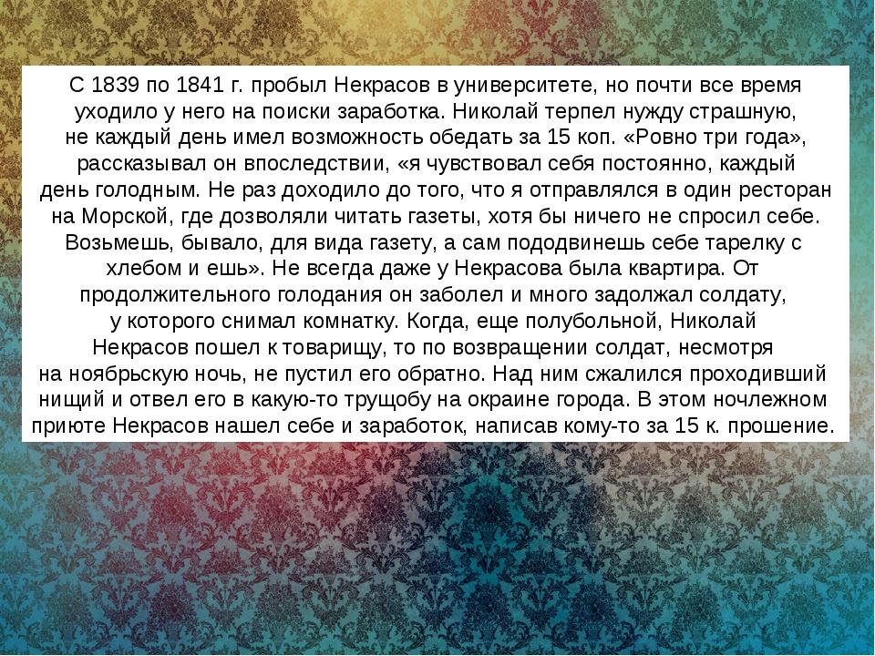 С 1839 по 1841 г. пробыл Некрасов в университете, но почти все время уходило...