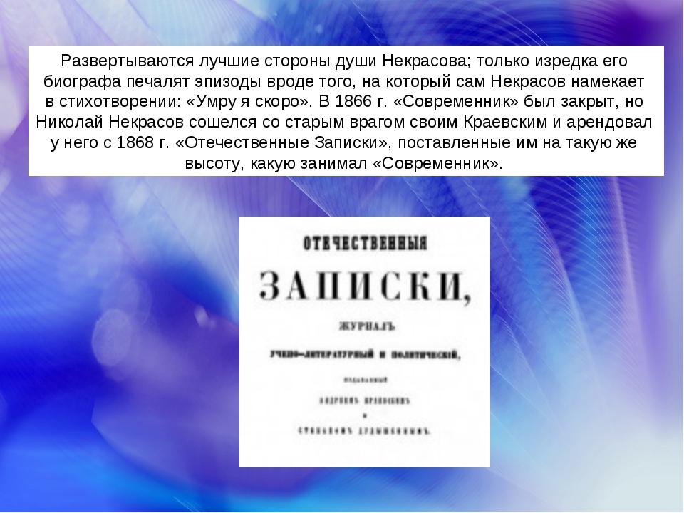 Развертываются лучшие стороны души Некрасова; только изредка его биографа печ...
