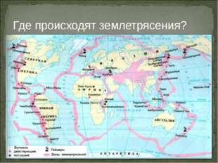 Где происходят землетрясения?