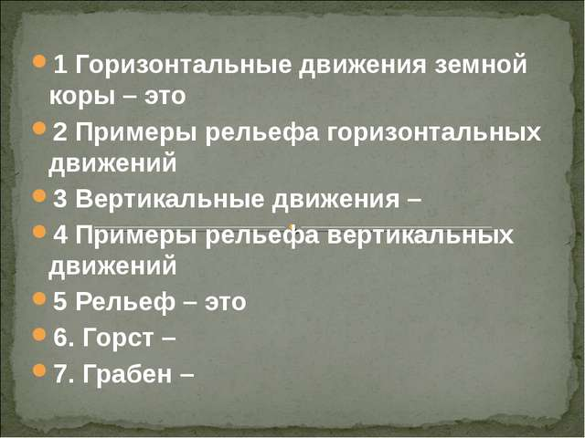 Презентацию по географии на тему землетрясения