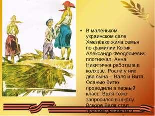 В маленьком украинском селе Хмелёвке жила семья по фамилии Котик. Александр Ф