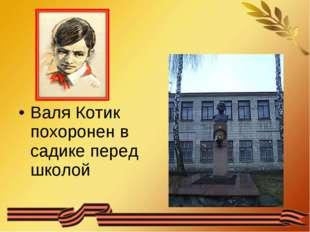 Валя Котик похоронен в садике перед школой