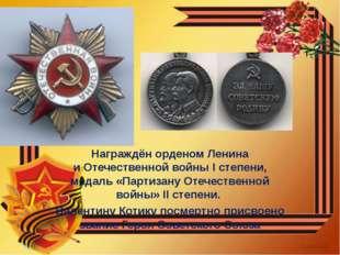 Награждён орденом Ленина иОтечественной войны Iстепени, медаль «Партизану О