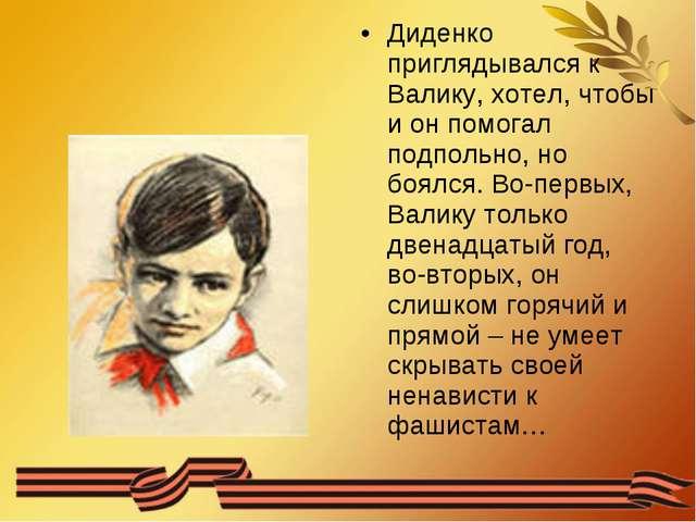 Диденко приглядывался к Валику, хотел, чтобы и он помогал подпольно, но боялс...