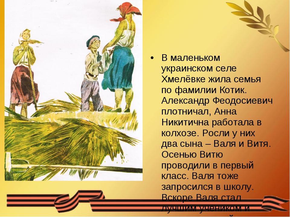 В маленьком украинском селе Хмелёвке жила семья по фамилии Котик. Александр Ф...