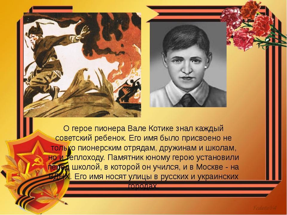 О герое пионера Вале Котике знал каждый советский ребенок. Его имя было присв...
