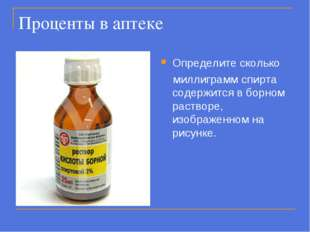 Проценты в аптеке Определите сколько миллиграмм спирта содержится в борном ра