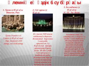 Әлемнің ең үздік 6 су бұрқағы 1. Треви су бұрқағы Италия, Рим Треви Римдегі е