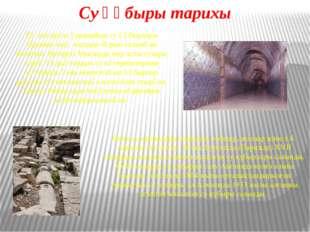 Су құбыры тарихы Ең алғашқы қарапайым су құбырлары бірнеше мың жылдар бұрын с