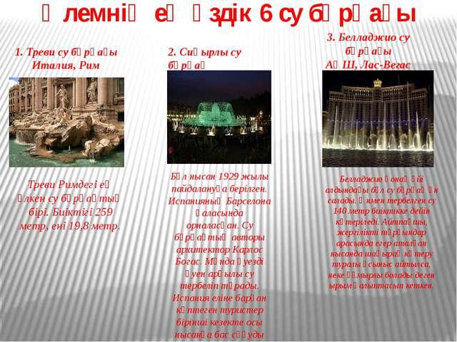 Әлемнің ең үздік 6 су бұрқағы 1. Треви су бұрқағы Италия, Рим Треви Римдегі е...