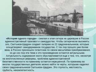 «История одного города» - смелая и злая сатира на царившие в России администр