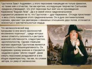 Грустилов Эраст Андреевич. у этого персонажа говорящая не только фамилия, но