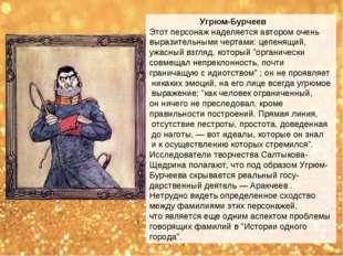 Угрюм-Бурчеев Этот персонаж наделяется автором очень выразительными чертами: