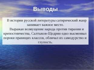 Выводы В истории русской литературы сатирический жанр занимает важное место.