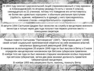 В 1844 году окончил Царскосельский лицей (переименованный к тому времени вАл
